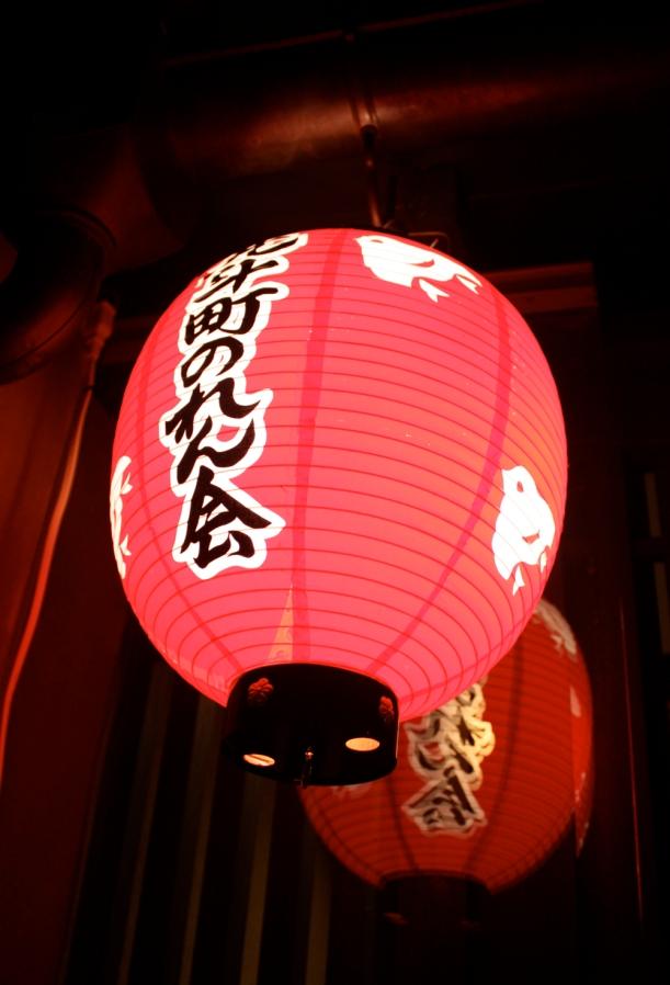 A lantern on Pontocho